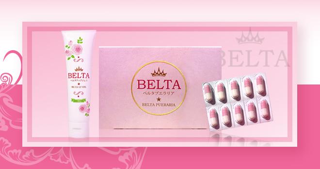 ベルタのバストアップサプリ